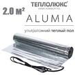 """Тонкий нагревательный мат  """"Теплолюкс"""" Alumia 300 Вт/2,0 кв.м"""